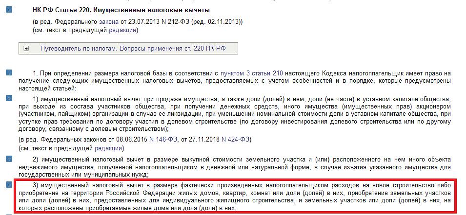 Статья 220 НК РФ, пункт 1, подпункт 3