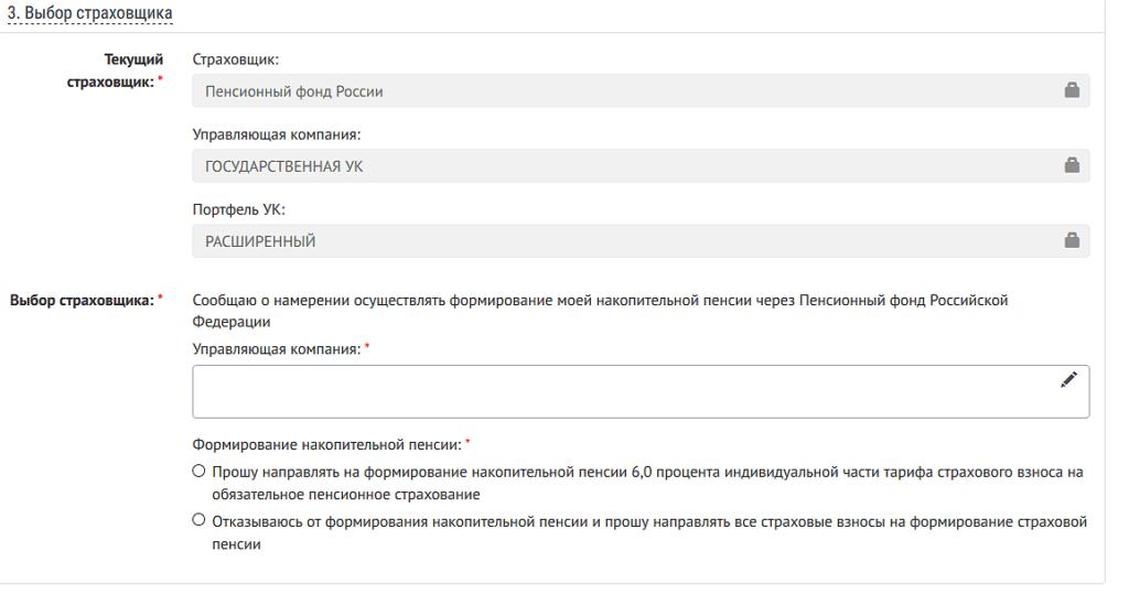 Заявление о переводе накоплений из одной УК в другую на сайте ПФР