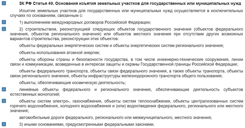 Статья 49 ЗК РФ