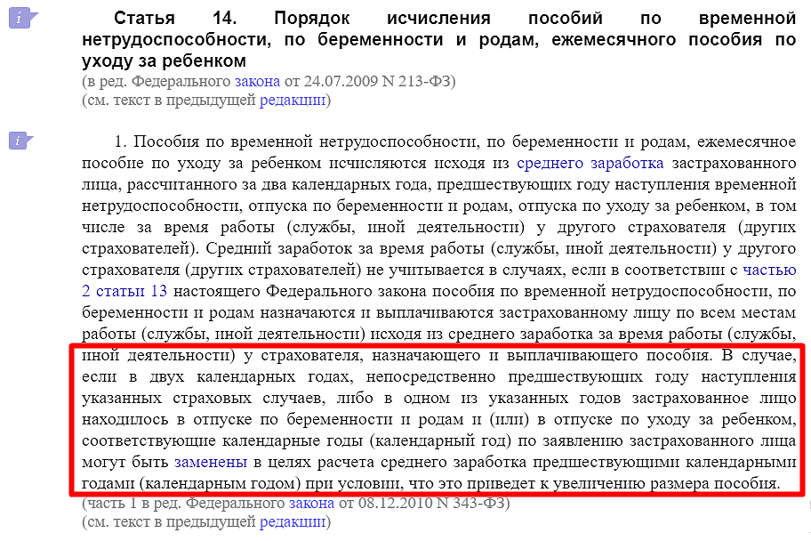 Федеральный закон 255-ФЗ, статья 14, пункт 1