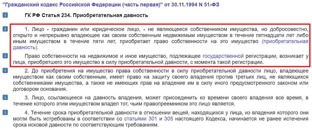 ГК РФ Статья 234