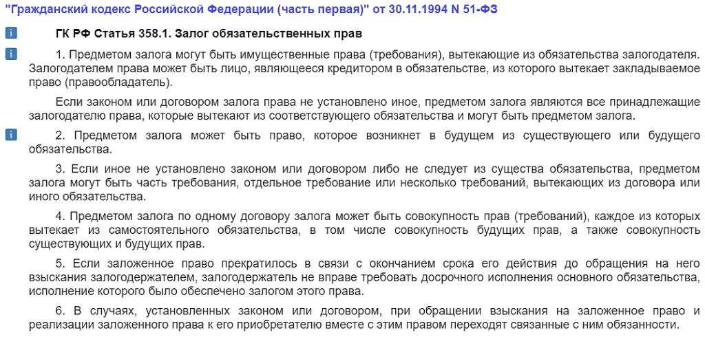 ГК РФ Статья 358.1