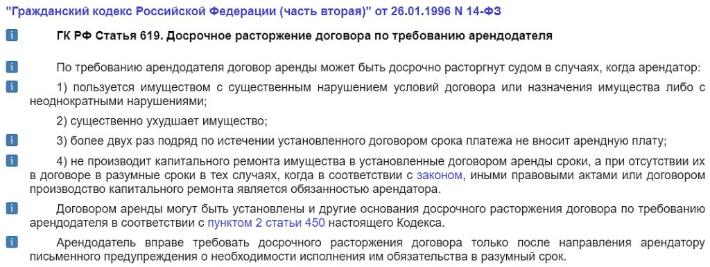 ГК РФ Статья 619