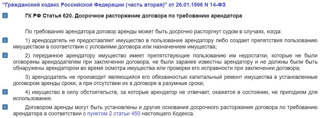ГК РФ Статья 620