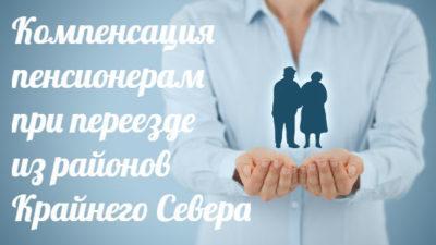 Компенсация пенсионерам за переезд из районов Крайнего Севера