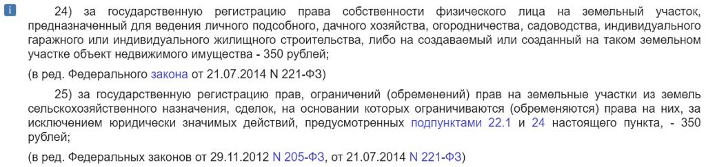 Пункты 24 - 25 части 1 статьи 333.33 НК РФ