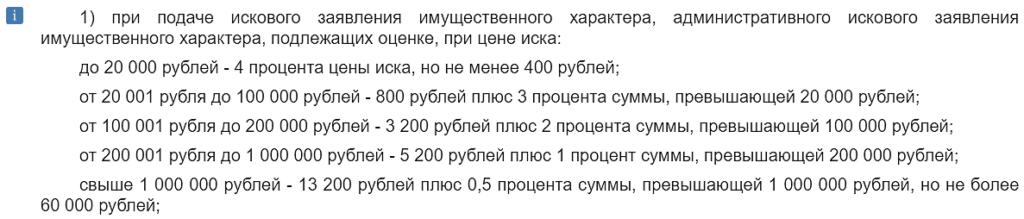 НК РФ Статья 333.19, часть 1, пункт 1