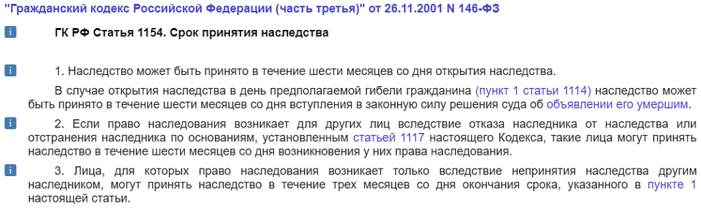 ГК РФ Статья 1154