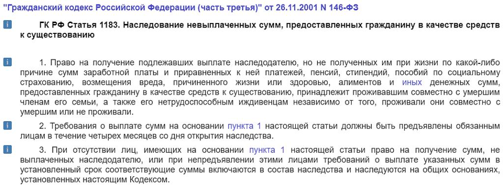 ГК РФ Статья 1183