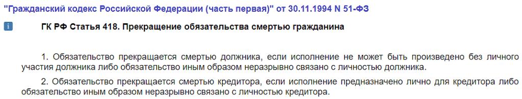 ГК РФ Статья 418