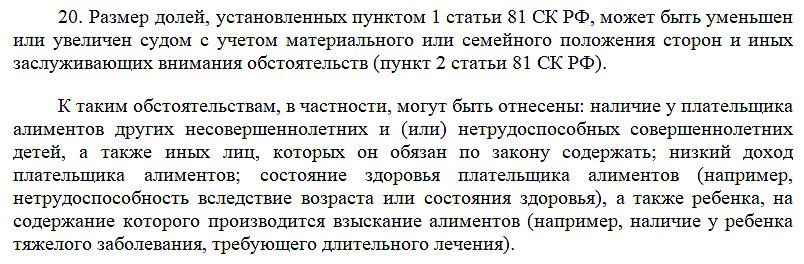 Пункт 20 Постановления Пленума ВС РФ № 56 от 26 декабря 2017 года