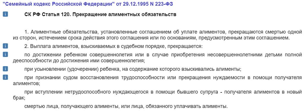 Семейный кодекс РФ Статья 120