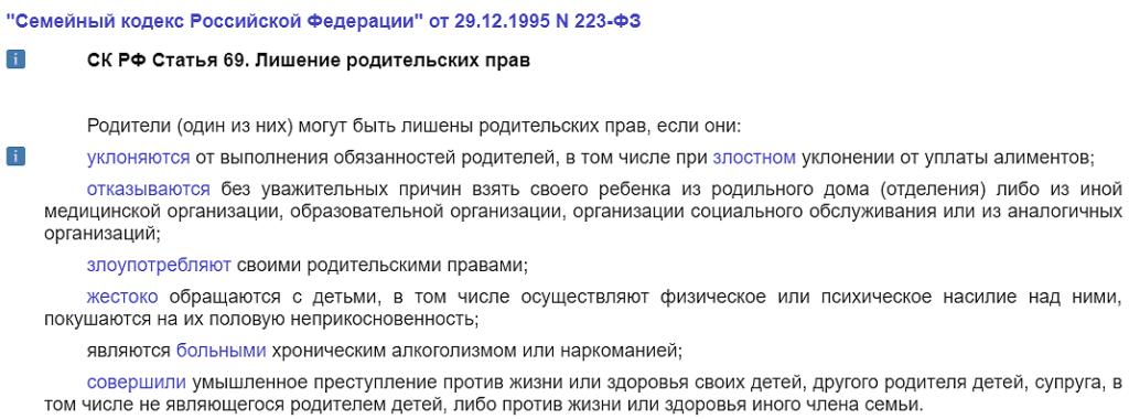 СК РФ Статья 69
