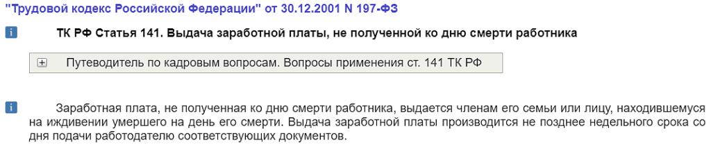 ТК РФ Статья 141