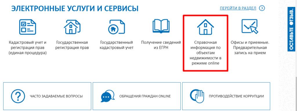 Электронные услуги и сервисы на сайте Росреестра