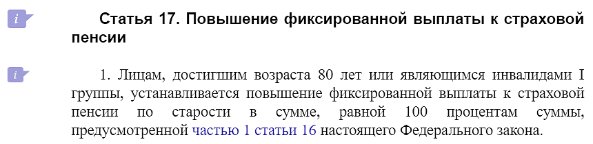 Статья 17 Федерального закона № 400-ФЗ