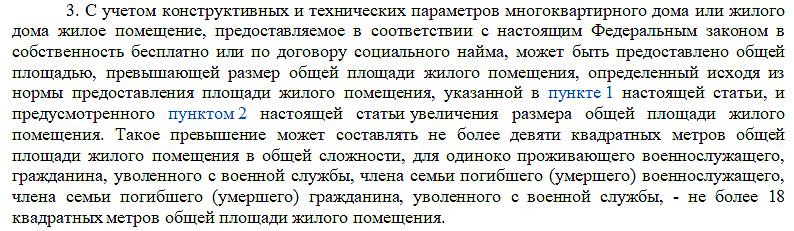 Федеральный закон 76-ФЗ, статья 15.1, пункт 3