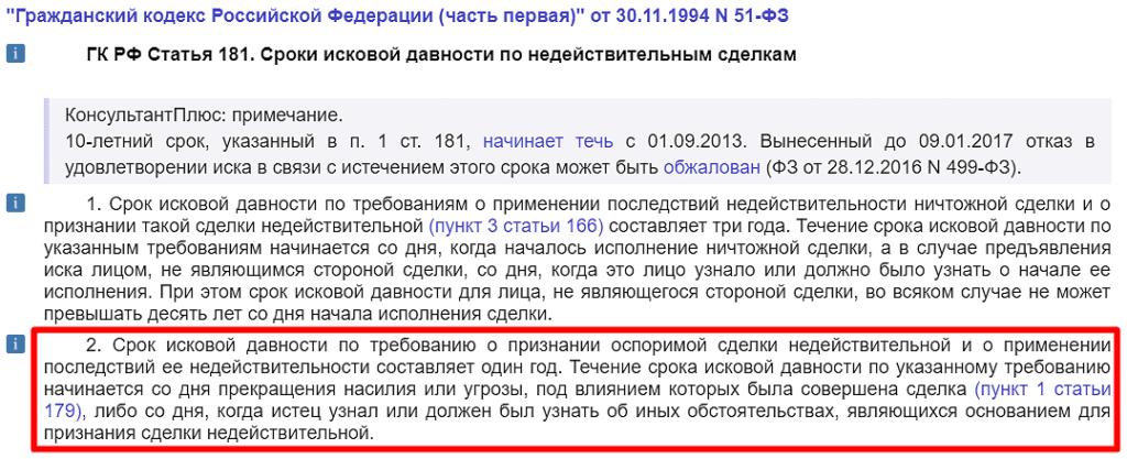 ГК РФ Статья 181