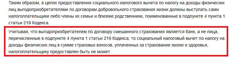 Письмо Минфина РФ № 03-04-05/48235 от 17 августа 2016 года