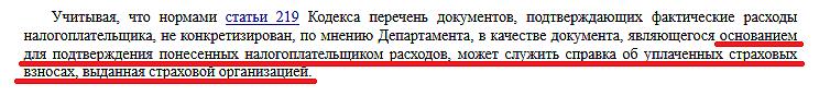 Письмо ФНС России № БС-4-11/12691@ от 19 июля 2016 года