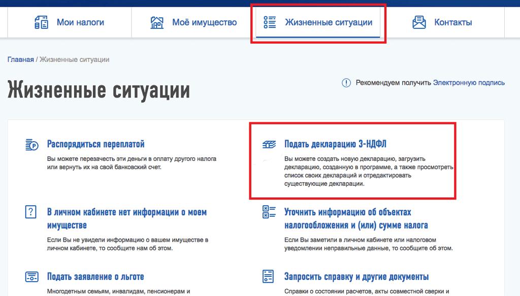 Подача декларации 3-НДФЛ на сайте ФНС