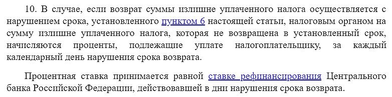 Пункт 10 статьи 78 НК РФ