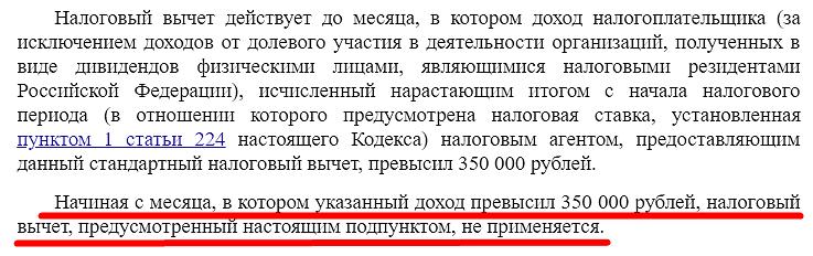 Статья 218 НК РФ