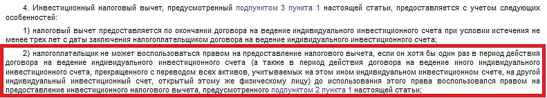 Статья 219.1 НК РФ, пункт 4, подпункт 2