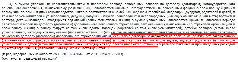 Статья 219 НК РФ, пункт 1, подпункт 4