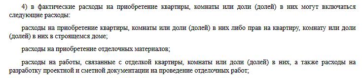 Статья 220 НК РФ, пункт 3, подпункт 4