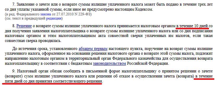 Статья 78 НК РФ