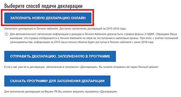 Выбрать способ подачи декларации на сайте ФНС