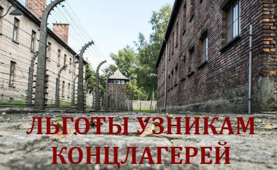 Льготы бывшим несовершеннолетним узникам концлагерей