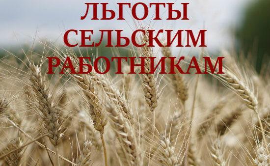 Льготы для работников сельского хозяйства