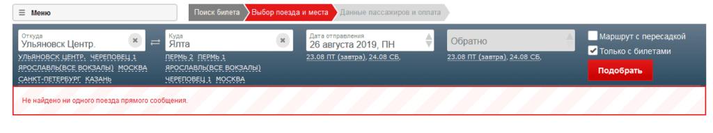 Купить билет на сайте РЖД