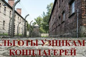 Льготы узникам концлагерей