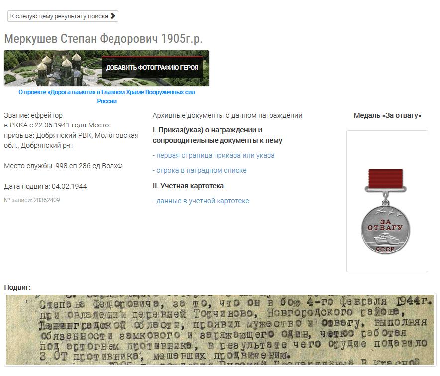Поиск ветерана ВОВ на сайте Подвиг народа