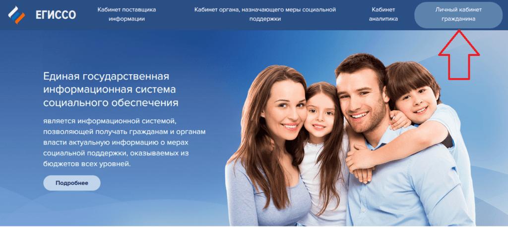Главная страница информационной системы ЕГИССО
