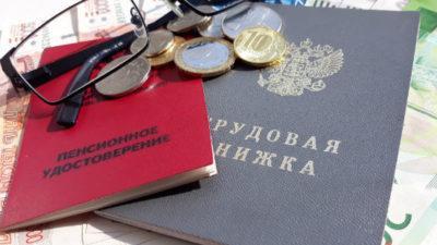 Как подтвердить трудовой стаж для пенсии
