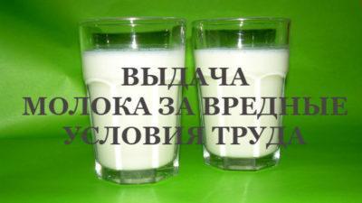 Выдача молока работникам с вредными условиями труда