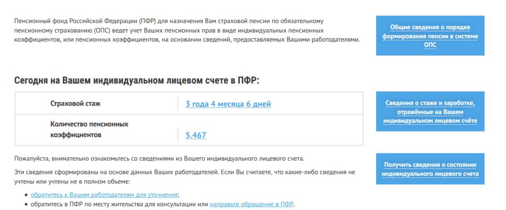 Сведения индивидуального лицевого счета на сайте ПФР