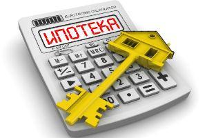 Требования к ипотечному договору