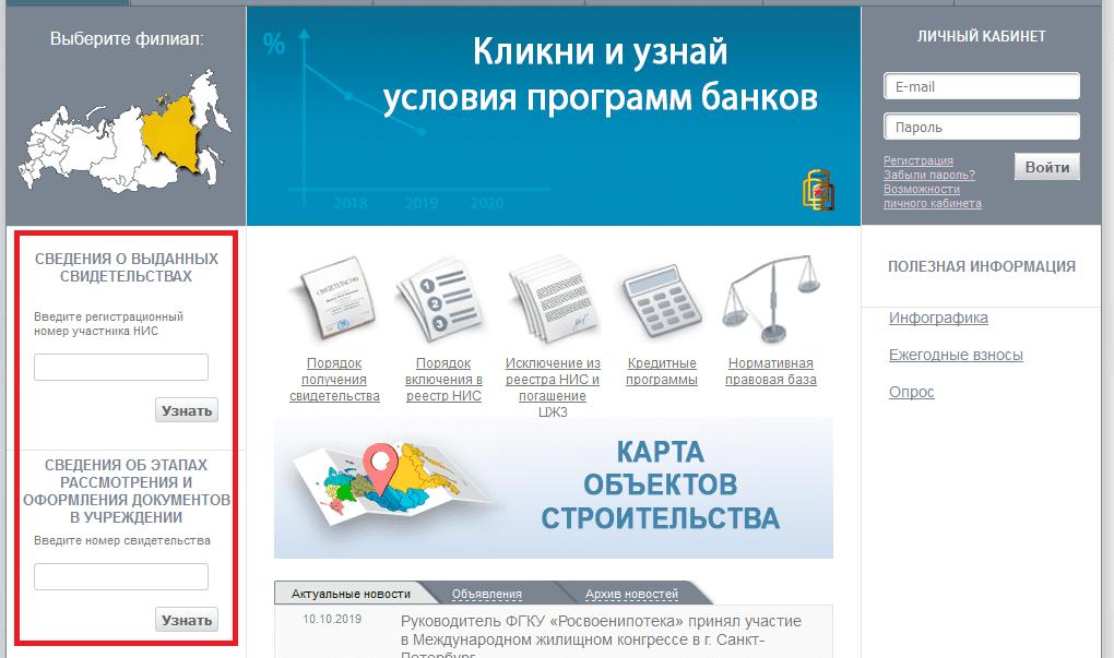 Главная страница сайта Росвоенипотека