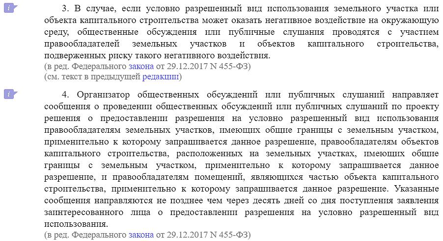 ГрК РФ статья 39 пункт 3-4