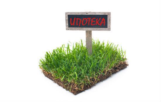 Как взять ипотеку на землю в Сбербанке