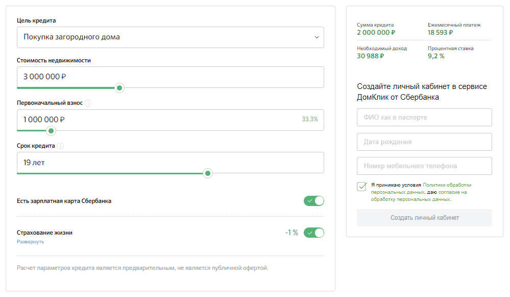 Расчет индивидуальных условий по ипотеке с помощью ипотечного калькулятора
