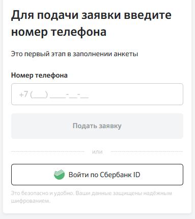 Подать онлайн-заявку