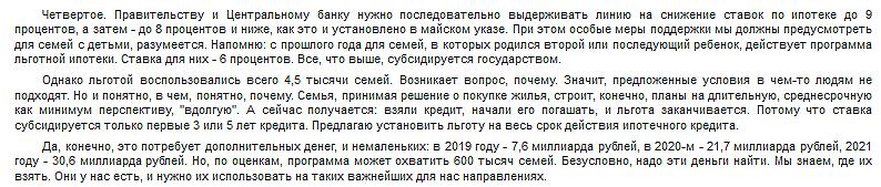 Послание Владимира Путина к федеральному собранию от 20 февраля 2019 года
