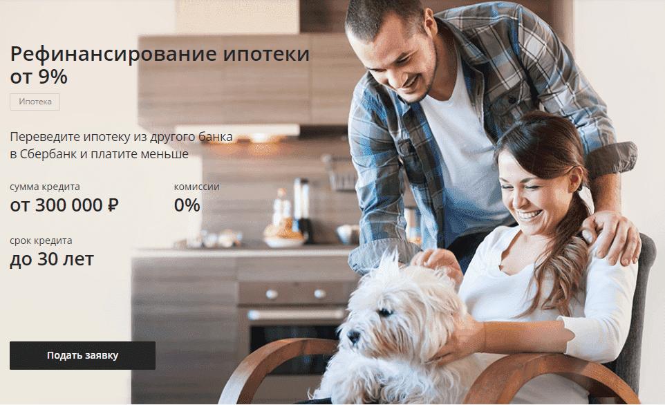 Программа перекредитования жилищного займа