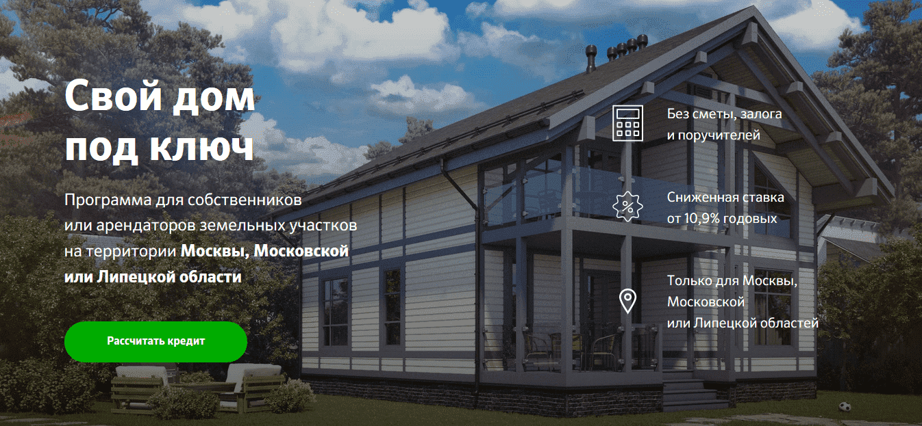 Ипотека на строительство частного дома в сбербанке условия 2020 калькулятор сбербанк